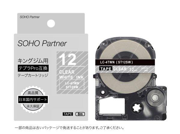 画像1: キングジム テプラPRO 互換テープカートリッジ ST12SW ■透明地白文字 ■12mm ■10個セット (1)