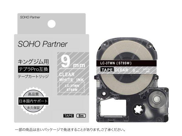 画像1: キングジム テプラPRO 互換テープカートリッジ ST9SW ■透明地白文字 ■9mm ■10個セット (1)