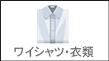 ワイシャツ画像