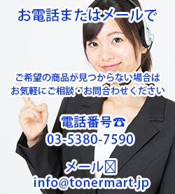 トナーマートお電話またはメールの画像