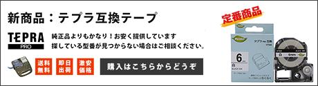 新商品:テプラ互換テープ画像