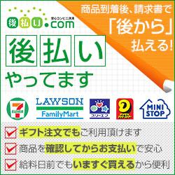 後払い.comお支払い画像