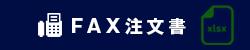 FAX注文_EXCEL
