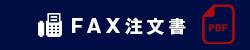 FAX注文_PDF