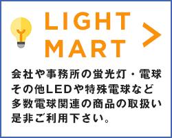 ライトマートページ