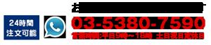 トナーマート電話番号画像