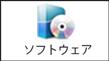 ソフトウェア画像