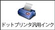 ドットプリンタ汎用インク画像